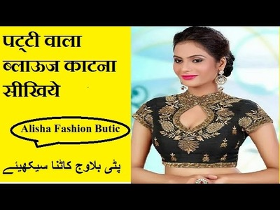 How to Cutting    पट्टी वाला ब्लाऊज    Hindi.Urdu    Alisha Fashion Butic  