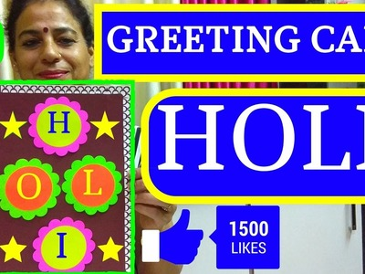 How To Make greeting card for HOLI