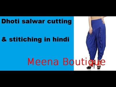 How to cutting and stitching dhoti salwar in Hindi