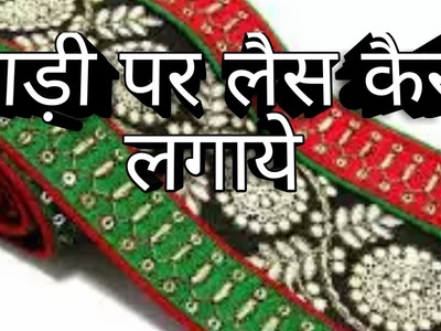How to    attach lace    to saree    in hindi