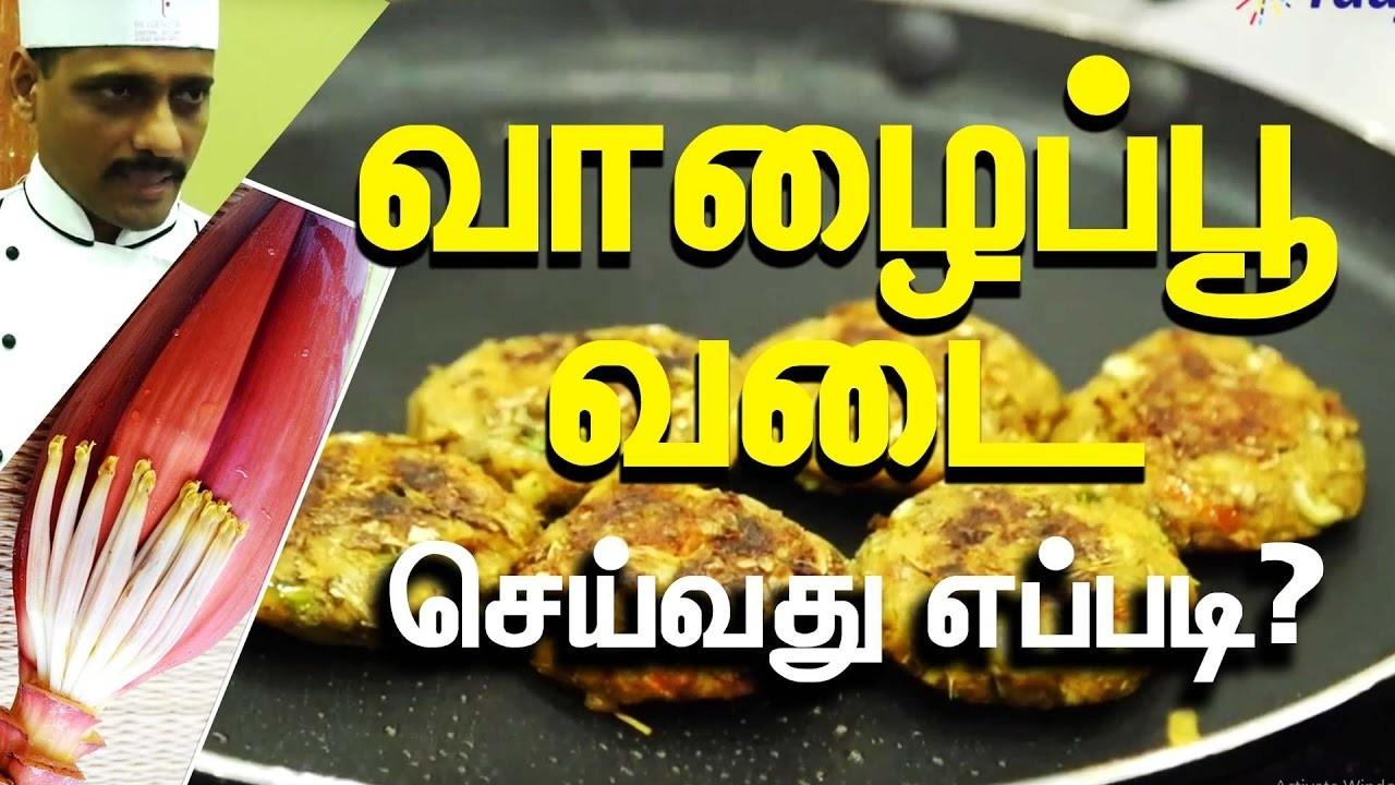 How to Make Banana Flower Vadai - Easy Steps Video   Funnett Cookery