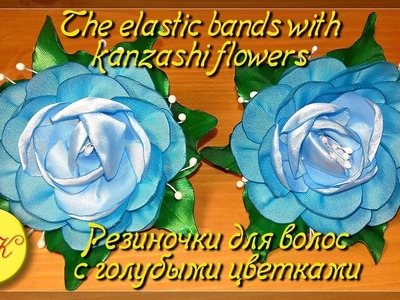 How to make the elastic bands with the kanzashi flowers, DIY, master class