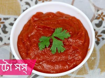 Tomato Sauce. Tomato Ketchup    How to Make Tomato Sauce at Home    Easy Tomato Sauce Recipe