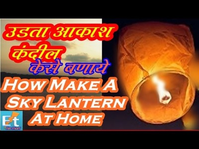 How To Make A Sky Lantern At Home