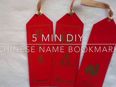5 Min DIY -- Chinese Name Bookmark