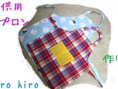 子供用エプロン作り方 マジックテープ DIY Apron for children with Velcro tape