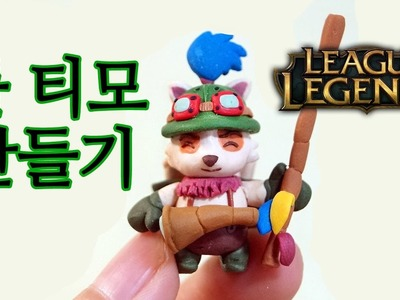 Teemo Polymer Clay Tutorial. League of Legends Figurine