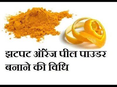 DIY . How To Make Orange Peel Powder at Home. Pure and Free of cost orange peel powder