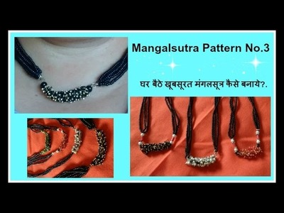 DIY Daily wear Mangalsutra | Easy and  Quick  Black Beads Necklace ( मंगलसूत्र पॅटर्न नंबर ३.)