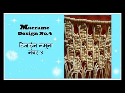 DIY  Macrame Design Pattern Step by Step | मैक्रेम डिजाईन पॅटर्न | How to Macrame | Unique Pattern