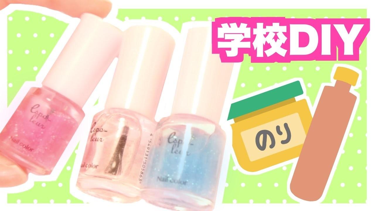 how to make homemade nail polish with glue
