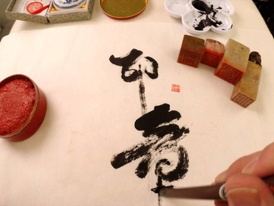 Easy Chinese Calligraphy -The Stamp or Seal and Little Tricks!