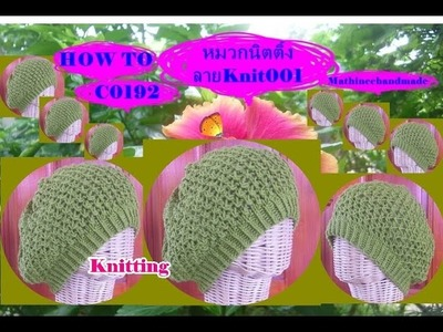 How to C0192 Knitting Hat. หมวกนิตติ้ง ลาย Knit001 _ Mathineehandmade
