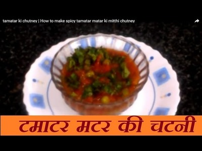 Tamatar ki chutney | How to make spicy  tamatar matar ki meethi chutney for biggners