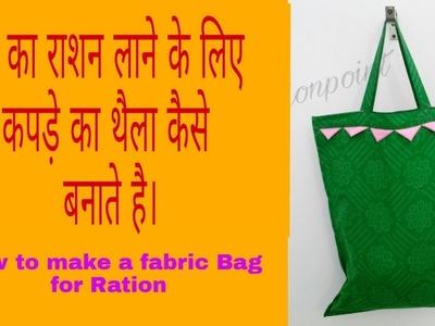 घर का राशन लाने के लिए थैला कैसे बनाये : How to make a Fabric Bag For Ration