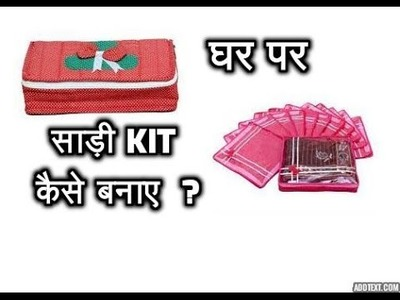 How to Make Saree Kit | At home in Hindi | Sari Cover Making | Easy and Simple Method