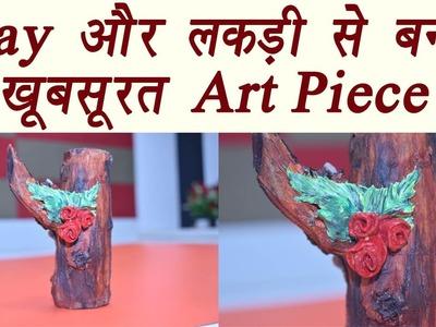 Clay Art DIY   Best out of waste   Clay और लकड़ी से बनाएं खूबसूरत Art piece   Boldsky