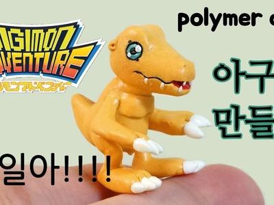 아구몬 만들기 Agumon Polymer Clay Tutorial. Digimon Figure