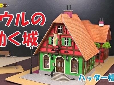 Miniature Paper Craft - Howl's Moving Castle みにちゅあーとキット ハウルの動く城ハッター帽子店作り
