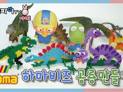 크롱! 게임기 속 공룡을 만나다! 아띠TV DIY_Making Hama beads dinosaur_pororo_play wifi artti tv