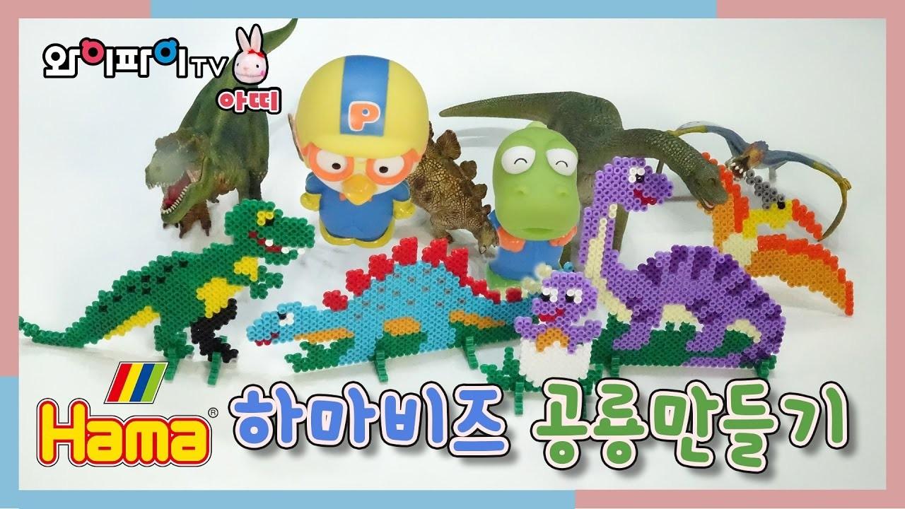 크롱! 게임기 속 공룡을 만나다! 아띠TV DIY_Making Hama beads dinosaur_pororo_play wifi artti tv