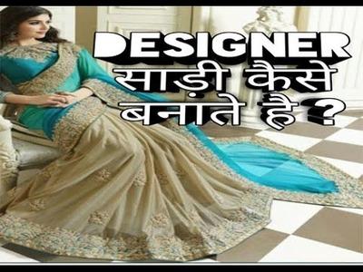 {DIY]How to    Make Designer saree    at Home in Hindi    Paste Flower On Saree    Put Lace On Saree