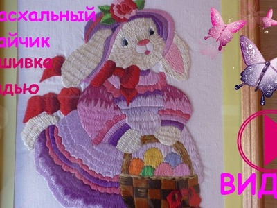 Hand embroidery Embroidery stitch Stitching Easter bunny Вышивка гладью