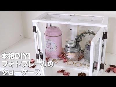 本格DIY!フォトフレームのショーケース | how to make showcase of photo flame