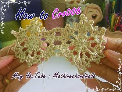 How to Cro006 Crochet pattern. ถักผังลายโครเชต์ ดอกหกเหลี่ยม _ Mathineehandmade