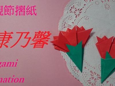 母親節摺紙 康乃馨摺法 Origami Tutorial Carnation