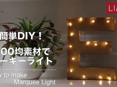 簡単DIY!100均素材でマーキーライト | how to make marquee light