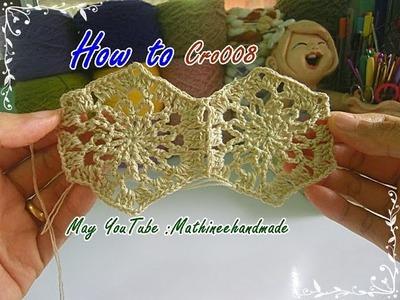 How to Cro008 Crochet pattern. ถักผังลายโครเชต์ ลายต่อดอกหกเหลี่ยม _ Mathineehandmade