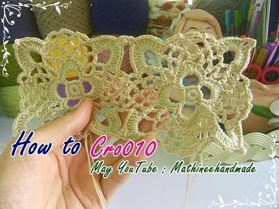 How to Cro010 Crochet pattern. ถักผังลายโครเชต์ ลายต่อดอกสี่เหลี่ยม _ Mathineehandmade