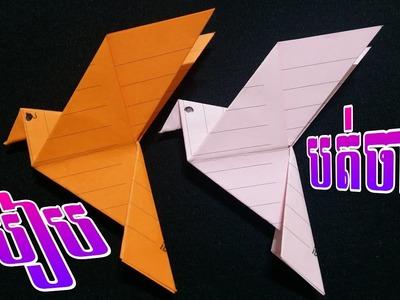 How to make a Paper bird, Paper Airplane Battle, Paper bird #2