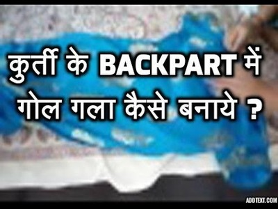 How to | Make Round Shape | Neckline in Backpart of Kurti | in Hindi at Home