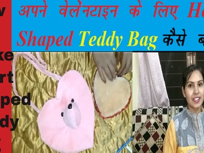 How to make teddy bag valentine heart shape| Easy DIY|soft toys cutting at home|hindi byKajal Kiran