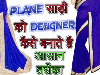 Plane Saree Border attaching with stone(sitara) at home | Make Plane Sari to Designer Saree