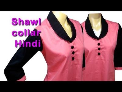 Easy Shawl collar kurti stitching DiY tutorial hindi part 2, how to stitch shawl collar
