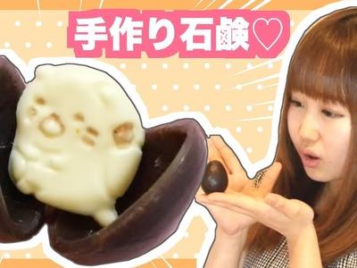 DIY Kinder Surprise Egg Sumikkogurashi Soap