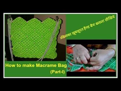 Easy Macrame Handbag | Macrame Tutorial : How to make Macrame Bag | Macrame Bag Project (Part-I)