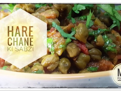 How to make Hare Chane(छोले) ki Sabji Recipe in Hindi | Green beans curry - myflavours