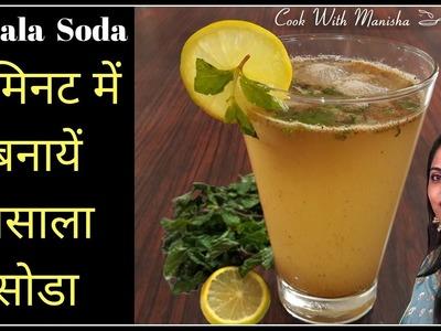 मसाला सोडा रेसिपी-how to make masala soda-quick masala soda recipe-how to make Street style limesoda