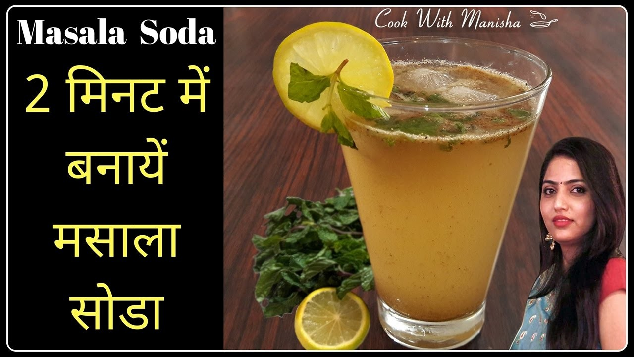 मसाला सोडा रेसिपी-how to make masala soda-quick masala soda recipe-how to make Street style limesoda