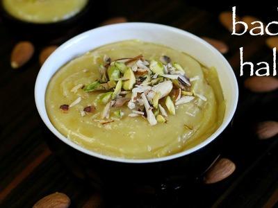 Badam halwa recipe | badam ka halwa | how to make almond halwa recipe
