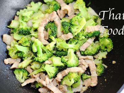 Broccoli Pork and Oyster Sauce : Thai Food Part 55 : How to Make Thai Food at Home