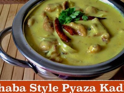 Dhaba Style Pyaza Kadhi Recipe | How to make Pyaz wali Punjabi Pakora Kadhi | Indian Veg Recipe