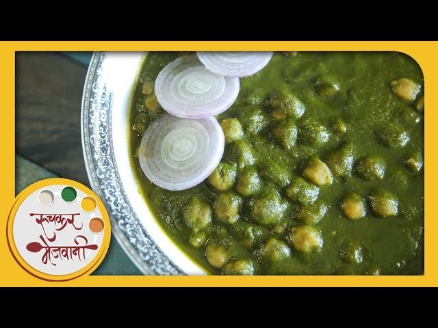 how to make palak paneer in marathi