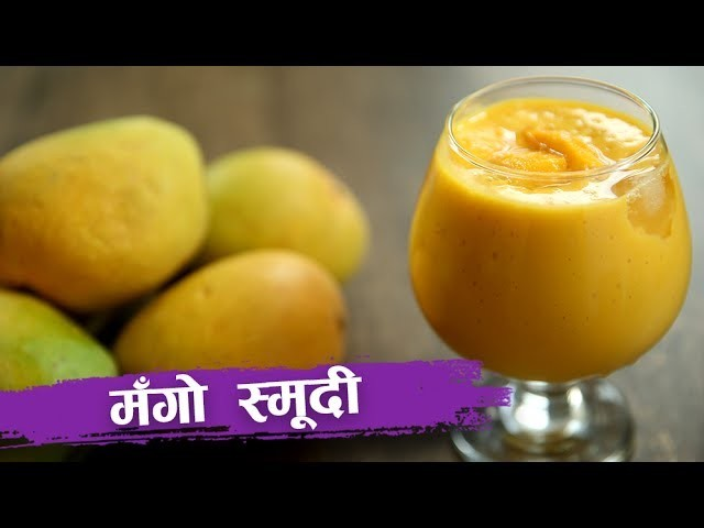 How To Make Mango Smoothie | मॅंगो स्मूदी | Mango Smoothie Recipe | Recipe In Hindi by Seema