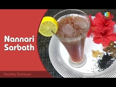 How to make nannari sarbath in tamil - easy to make nannari sarbath at home
