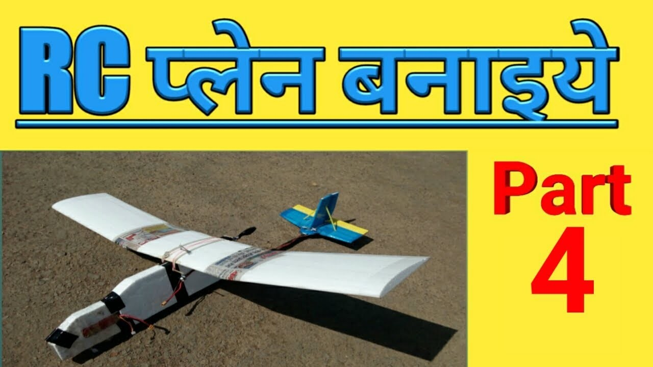 How to Make RC Plane (Part 4)